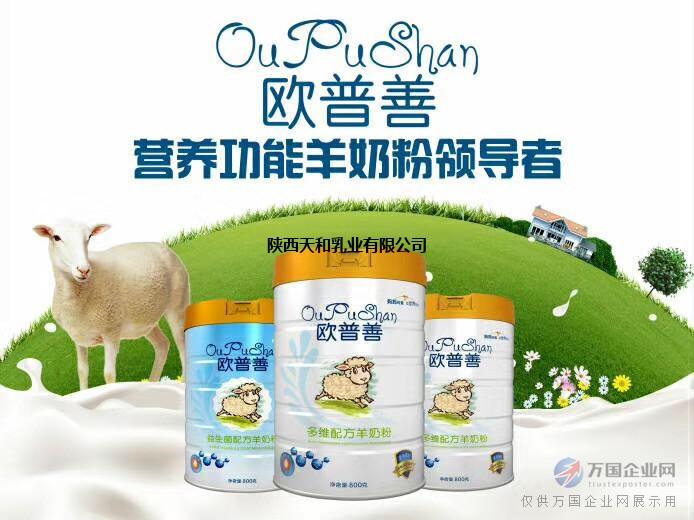 婴幼儿羊奶粉欧丽莎品牌诚招销售商代理商