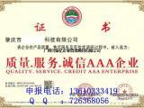 办理质量服务诚信AAA企业证书费用