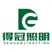 扬州市得冠照明有限公司的形象照片
