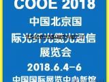 2018中国(北京)国际光纤光缆光通信展览会