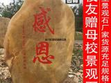 景点风景石,刻字石,精品黄腊石工程案例图