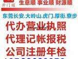 东莞长安个体户营业执照 烟草证 食品经营许可证
