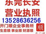 长安专业办理工商注册 餐饮许可证 劳务派遣许可证