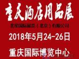 2018中国酒店用品展览会