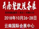 2018云-南火锅食材及火锅用品博览会
