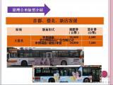 港澳台巴士公交车身媒体广告报价