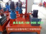 工字钢弯拱机厂家液压工字钢冷弯机弯拱机低价