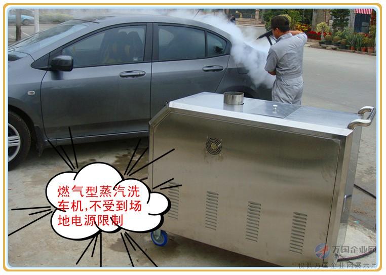 燃气即热式蒸汽机,顺应时代要求,历经艰辛终于面世,她移动方便、无排污、效果更加显著,完全满足上门洗车的各项要求。在能耗方面,每小时耗燃气1kg,使用成本低于电加热蒸汽机;在产汽量上,气量为一般电热蒸汽机的三倍,去污能力非凡;更自带电源接口,可在社区使用打蜡机、抛光机等汽车美容设备。为了更好的让这款神奇的设备发挥更大的功效,降低广大创业者投资风险,市场盼望成立以燃气即热式蒸汽机为主的社区项目运营中心,为加盟商提供详细的操作培训、系统的运营指导、科学的发展思路为创业者的事业插上腾飞的翅膀!