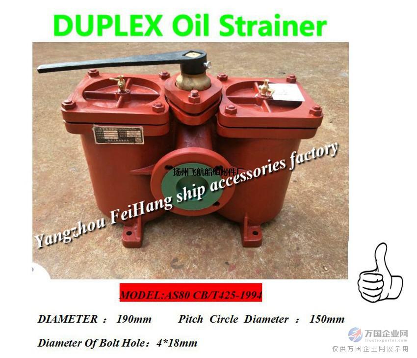 柴油分油机进口双联油滤器AS80-0.75/0.26