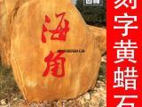 观景黄腊石,园林黄腊石,风景黄腊石,刻字黄腊石