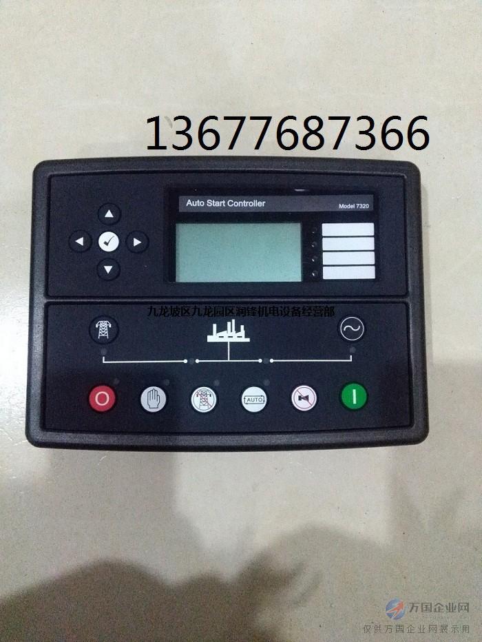 7320深海系列控制器,发动机控制器dse7320