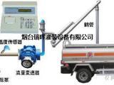化工液体自动化灌装槽车计量设备