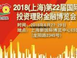 2018上海国际金融展