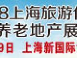 2018上海第八届旅游休闲度假养老地产博览会