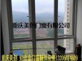重庆铝合金门窗安装施工