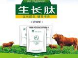 牛羊催肥专用生长肽饲料添加剂金大众生长肽肉牛羊催肥剂