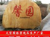 园林景观石公司 园林景观石厂家 黄蜡石刻字