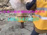 浙江义乌开山机用于花岗石钢筋混凝土裂开