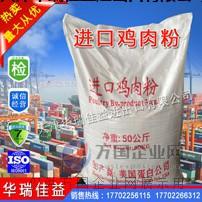 供应美国进口鸡肉粉,宠物食品,养殖饲料