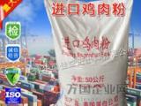 大量供应美国进口鸡肉粉,饲料,饲料原料