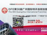 GFE第三十六届广州国际特许连锁加盟展览会