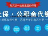 在重庆找邦芒人力代交社保及代缴公积金不失为一个省钱的好方法