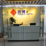 东莞市胜博知识产权咨询有限公司的形象照片
