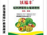 沃福丰 硅钙钾镁型土壤调理剂