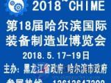 2018第18届中国(哈尔滨)国际装备制造业展览会