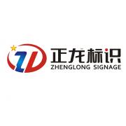 赣州正龙标识有限公司的形象照片