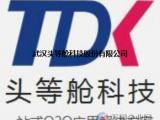 武汉头等舱科技专业APP开发公司