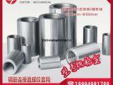 钢筋连接套筒_全规格直螺纹套筒供应_JGT1632013标准
