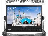 视瑞特P133-9HSD 13寸导演监视器 SDI高清监视器