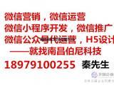 南昌微信公众号定制开发,微信代运营,微信营销推广公司
