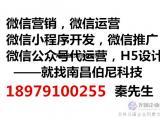 南昌微信H5页面制作,小程序开发公司,微信营销推广方案