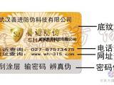 武汉防伪标签电码防伪商标制作激光镭射防伪标识二维码防伪
