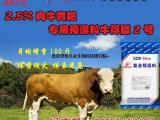 肉牛催肥饲料春季月长120斤