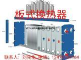 板式换热器,可拆板式换热器,板式冷却器,板式降温器