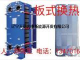 板式热交换器,热交换器厂家