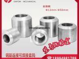 可焊接钢筋直螺纹套筒 钢筋接驳器 现货供应 接受定制