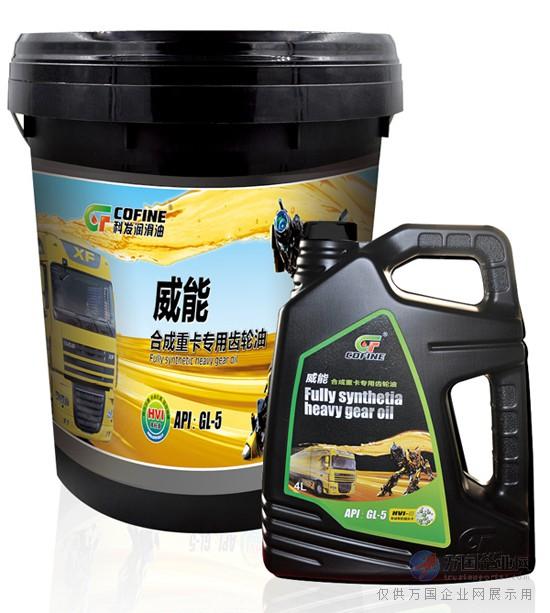 科发润滑油品牌加盟代理威能合成重卡专用齿轮油gl-5