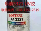 乐泰3321 UV紫外线固化胶 规格1L