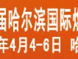 邀您莅临2018第19届哈尔滨国际燃气展览会