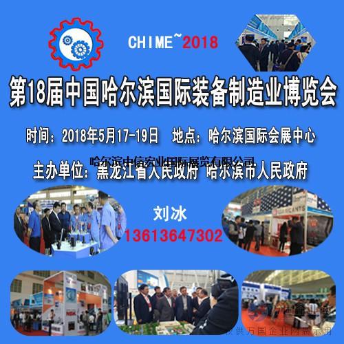 2018哈尔滨机械设备,五金机电展会展位