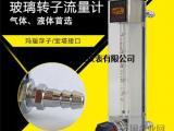 玻璃转子流量计液体玛瑙不锈钢浮子上海佰质仪器仪表有限公司