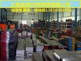 供应1.2083进口模具钢耐磨高韧性模具材料