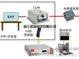 传导抗扰度测试系统(CS),电磁兼容,EMC检测