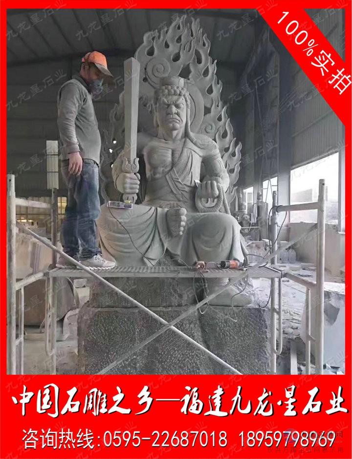 石雕不动明王 (1)
