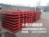 钢模板租赁|桥梁钢模板出租