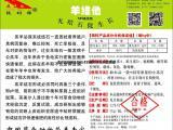 预防羊憋尿症状的饲料添加剂 高效预防羊不尿尿的饲料添加剂